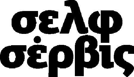 SelfService_Logo1